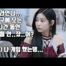 [아이즈원] 잠을 안잔 꾸라에게 놀라는 민주 / [IZ*ONE] Minju Surprised by Sakura Who Didn't Sleep