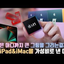 애플의 큰 그림? 웬일로 가성비 챙긴 M1 '아이패드 프로/아이맥' 출시가 진짜 무서운 이유