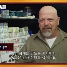 북한의 달러 위조법