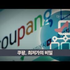 [MBC 탐사기획 스트레이트 127회] 쿠팡, 최저가의 비밀 (2021.04.04)