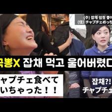 광장 시장 처음가서 정신 못차리는 일본인?!|クァンジャン市場に行ってみた!