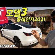 테슬라 모델3 롱레인지 2021 타봤습니다 TESLA MODEL3 더베스트랩 Vlog