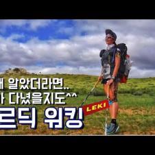 나랑 같이 걸을래? 노르딕 워킹? 놀라운 워킹!! | 산행 전 준비운동 팁까지 다 담았다! 일상에서 예뻐지는 걷기, 건강해지는 걷기